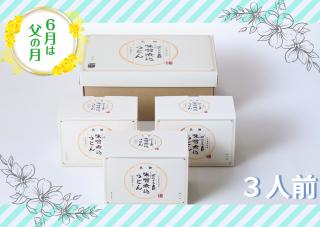 【父の月キャンペーン実施中!ありがとうカード付!】坂東太郎味噌煮込みうどんバラエティー三味セット3食入り