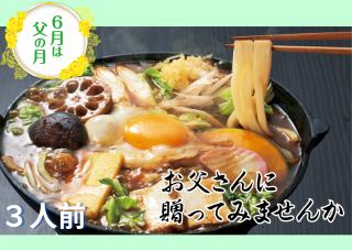 【父の月キャンペーン実施中!ありがとうカード付!】ばんどう太郎味噌煮込みうどん 3人前