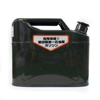 KB ガソリン携行缶 10L