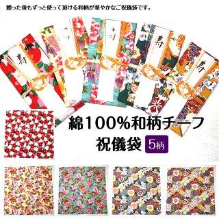 和柄チーフの祝儀袋 和柄ハンカチになるご祝儀袋 短冊(寿と無地の2枚)・中袋付き 全5種