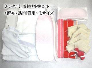 【レンタル】着物 着付け小物セット(黒留袖・色留袖・訪問着用)Lサイズ (13号〜17号)