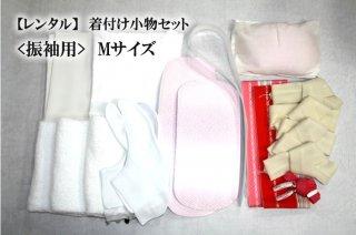 【レンタル】着物 着付け小物セット(振袖用)M サイズ (7号〜11号)