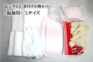 【レンタル】着物 着付け小物セット(振袖用)L サイズ (13号〜17号)