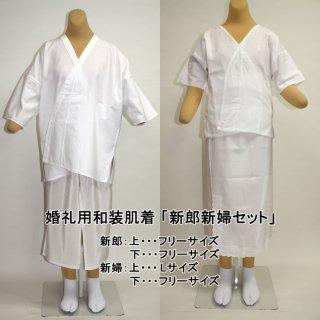 【レンタル】婚礼用 和装肌着 新郎新婦セット※新婦肌着Lサイズ