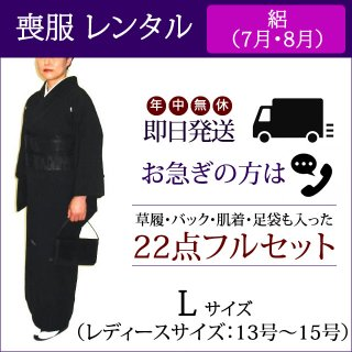 【レンタル】喪服 22点フルセット (絽 Lサイズ)