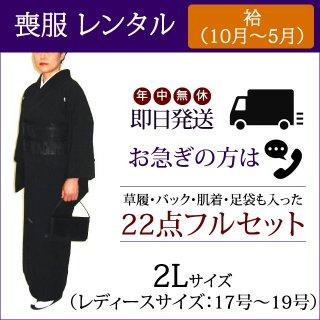 【レンタル】喪服 22点フルセット (袷 2Lサイズ)