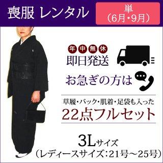 【レンタル】喪服 22点フルセット (単 3Lサイズ)