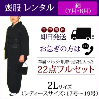 【レンタル】喪服 22点フルセット (絽 2Lサイズ)