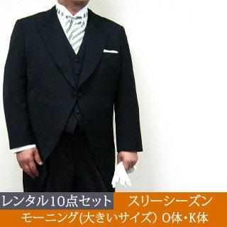 【レンタル:3泊4日】モーニング10点セット  O体 K体 (大きいサイズ)