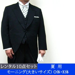 【レンタル:3泊4日】夏用モーニング10点セット  O体 K体 (大きいサイズ)