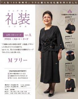 【レンタル】シニア向け礼装 Mフリーサイズ LIFE100シリーズ typeA (ブラウス、スカート、ケープ)