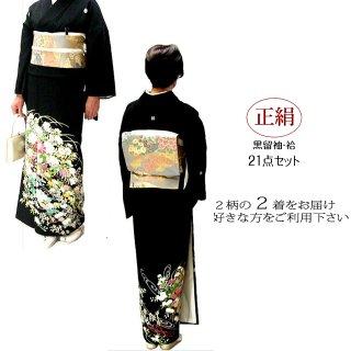 【レンタル】正絹留袖 袷(あわせ) 21点フルセット ※柄お任せで2着お届けします / 留袖 黒留袖