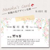 K-001桜