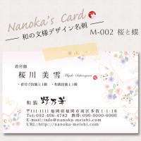 M-002桜と蝶