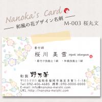 M-004桜丸文