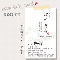 S-003花菱