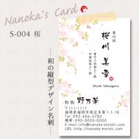 S-004桜