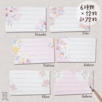 淡いピンクの名刺サイズカード