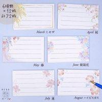 3月-8月名乃花の和柄名刺サイズカード