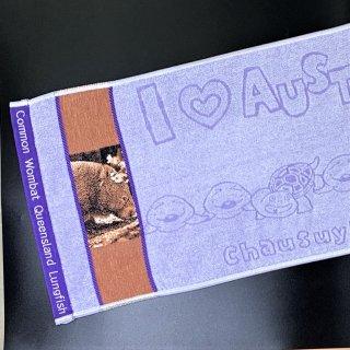 茶臼山動物園 ウォンバットタオル「I ♡ AUSTRALIA」 【5,000円以上送料無料対象商品】