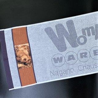 茶臼山動物園 ウォンバットタオル・ウォレス 【5,000円以上送料無料対象商品】