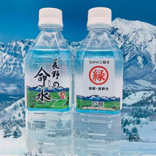長野の命水(500ml)4本入り 【5,000円以上送料無料対象商品】