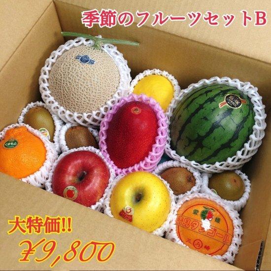 季節のフルーツセット B