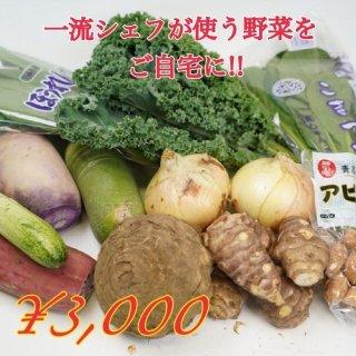 希少な野菜ボックス