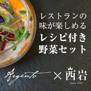 Argento×西岩 レシピ付き野菜セット