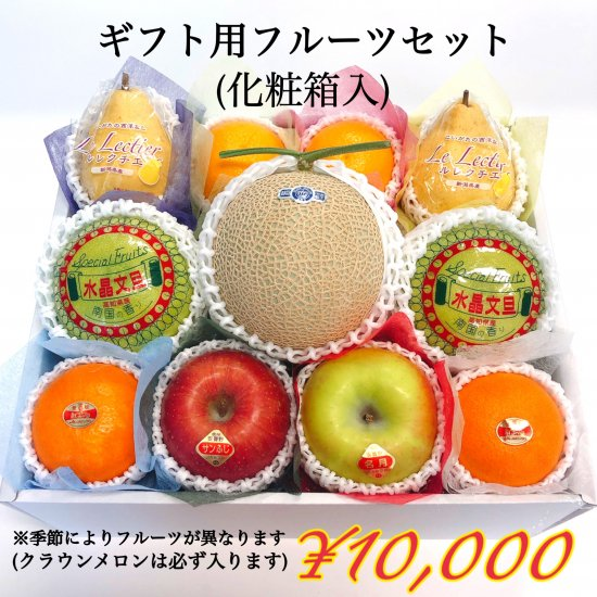 ギフト用フルーツセット(化粧箱入)