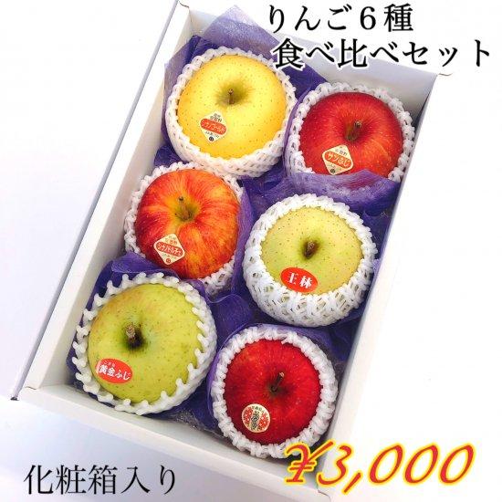 りんご6種食べ比べセット
