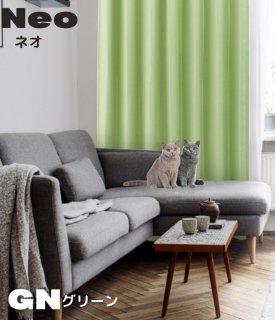 ペット専用オーダーカーテン 抗菌防臭・汚れにくい撥水・洗える遮光3級【FR0102・Neoネオ・GNグリーン】