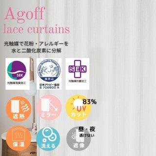花粉症・アレルギーを分解する光触媒の抗菌・消臭・日本アトピー協会推薦品の透けにくい遮像レースカーテン。お洗濯できます。【FP1273 Agoff アレルギーオフ IV アイボリー】