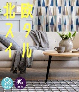 2級遮光・洗濯OK ビンテージ北欧カラーの幾何学模様 【FR4591 Belfry ベルフライ BL ブルー】