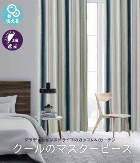 遮光3級・洗濯OK クールでかっこいいグラデーションストライプ。大きい窓のカーテンにお悩み方へ【FR4850 Slink スリンク BL ブルー】