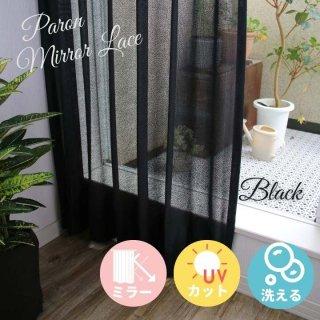 9色から選べるシンプルな無地ミラーレースカーテン。ご家庭でお洗濯ができて取扱いが簡単。【FA0199  Paron パロン  BK ブラック】