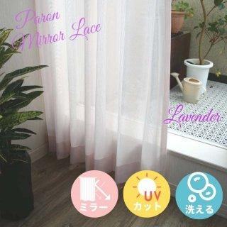 9色から選べるシンプルな無地ミラーレースカーテン。ご家庭でお洗濯ができて取扱いが簡単。【FA0197 Paron パロン LA ラベンダー】