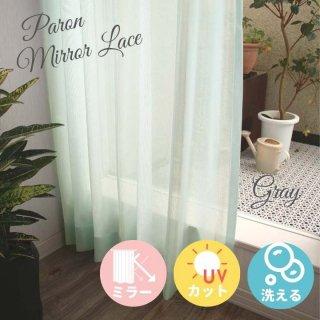 9色から選べるシンプルな無地ミラーレースカーテン。ご家庭でお洗濯ができて取扱いが簡単。【FA0196 Paron パロン GRY グレー】