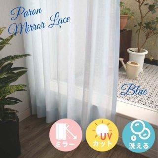 9色から選べるシンプルな無地ミラーレースカーテン。ご家庭でお洗濯ができて取扱いが簡単。【FA0195 Paron パロン  BL ブルー】