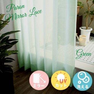 9色から選べるシンプルな無地ミラーレースカーテン。ご家庭でお洗濯ができて取扱いが簡単。【FA0194 Paron パロン GN グリーン】