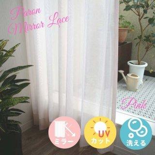 9色から選べるシンプルな無地ミラーレースカーテン。ご家庭でお洗濯ができて取扱いが簡単。【FA0193 Paron パロン  PI ピンク】