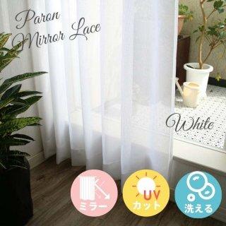 9色から選べるシンプルな無地ミラーレースカーテン。ご家庭でお洗濯ができて取扱いが簡単。【FA0191 Paron パロン  WH ホワイト】