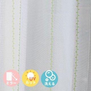 リング糸をつかったストライプレースカーテン全5色  ミラーレース・UVカット・お洗濯ができる  【FA6004 BeanstalK ビーンスタルク GNグリーン】