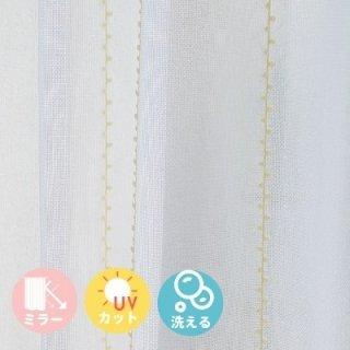 リング糸をつかったストライプレースカーテン全5色  ミラーレース・UVカット・お洗濯ができる  【FA6005 BeanstalK ビーンスタルク YE イエロー】