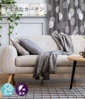 遮光2級・洗濯OK  オシャレな大人の空間に合う、すてきなドット柄カーテン 【FR4860 Mirror ミラー BR ブラウン】