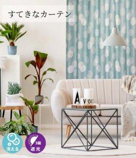 遮光2級・洗濯OK  オシャレな大人の空間に合う、すてきなドット柄カーテン 【FR4861 Mirror ミラー GN グリーン】