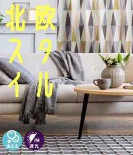 2級遮光・洗濯OK ビンテージ北欧カラーの幾何学模様 【FR4590 Belfry ベルフライ BR ブラウン】