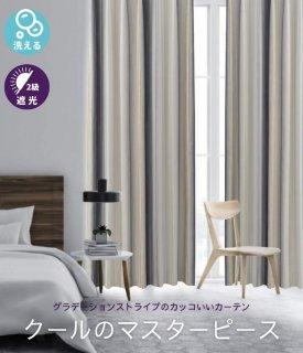 遮光3級・洗濯OK クールでかっこいいグラデーションストライプ。大きい窓のカーテンにお悩み方へ【FR4851 Slink スリンク GRY グレー】