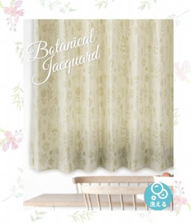 スエードのようなソフトな質感のボタニカル柄ジャガードカーテン。【FR5001 Sofia ソフィア GN グリーン】