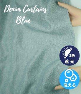 遮光2級・デニムカーテンを完全再現したデニムプリント・洗いを掛けたウォッシュドブルー 洗濯OK 【FR7133 Fake フェイク  BL  ブルー】